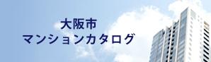 大阪市マンションカタログ